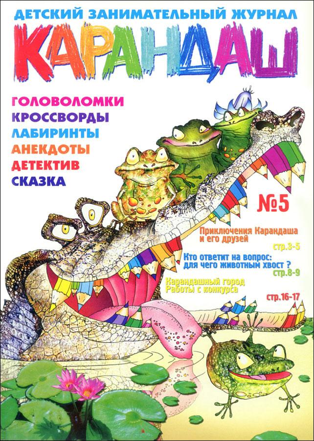 Обложка журнала своими руками 40
