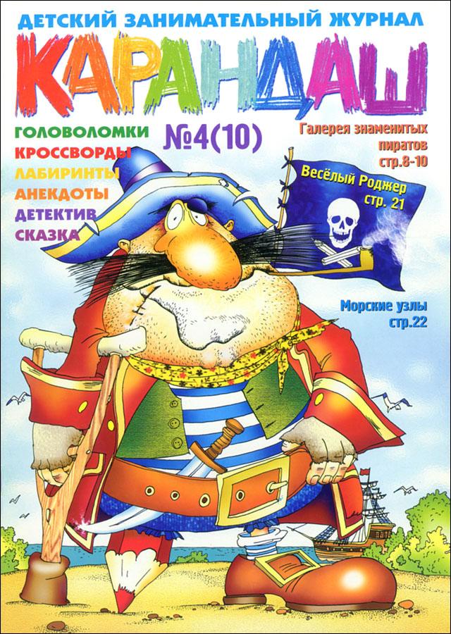 Обложка журнала своими руками 71
